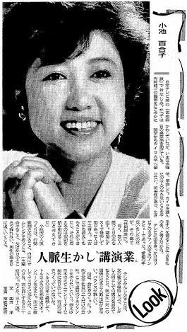 当時32歳。トルコ人留学生との交流から「トルコ風呂」の名称変更のキャンペーンを支えていたことを明らかにした=1985年4月11日の毎日新聞夕刊1面