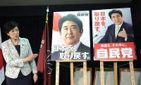 自民党の広報本部長として、新しいポスターを発表する小池百合子氏=東京都千代田区の党本部で2013年6月11日、藤井太郎撮影