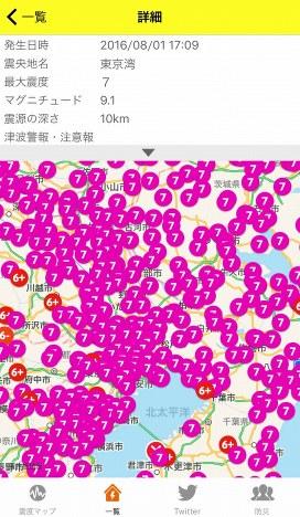スマートフォンのアプリの画面に表示された気象庁が誤配信した緊急地震速報