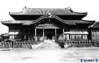 那覇市・首里城正殿=1934年6月撮影