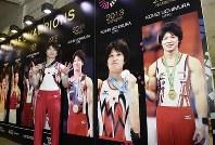 体操の世界選手権男子個人総合で6連覇し、会場に飾られた歴代優勝者のパネルの前でポーズをとる内村航平=英グラスゴーで2015年10月30日午後9時49分(代表撮影)