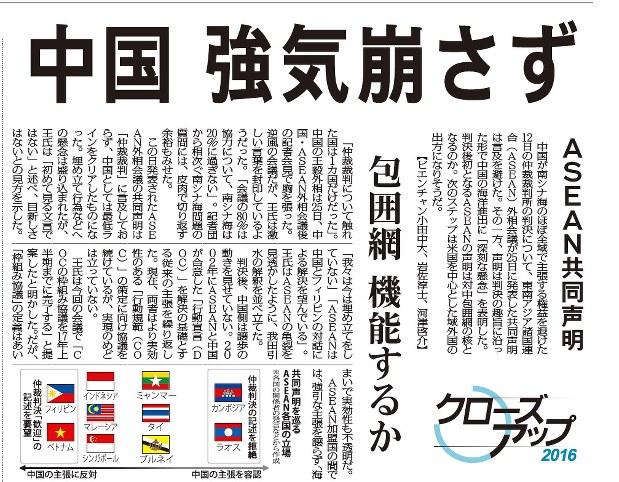 2016年7月26日の毎日新聞東京朝刊