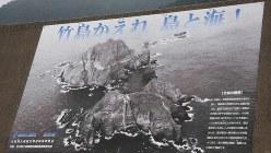 竹島の帰属をめぐる日韓の争いは今も続いている=島根県隠岐の島町で