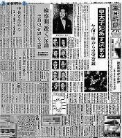 皇太子妃を決める皇室会議開催を伝える紙面。秩父宮妃殿下、岸信介首相、衆参両議院議長ら10人が議員を務めた=1958年(昭和33年)11月26日毎日新聞夕刊