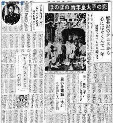 「青年皇太子の恋」は美智子さまとのテニスを通じてはぐくまれた。古いしきたりなど壁はあったが「皇太子さまの男らしい努力」でうち破られた。また、ご自身が3歳で両親陛下と離れ育てられたことから、ご学友に「自分の代になったら、子供はぜひ手元で育てたい」と希望を話したという=1958年(昭和33年)11月27日毎日新聞夕刊