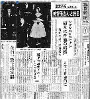 取材に当たっていた毎日新聞社会部・清水一郎記者と美智子さまの対談ルポ。「こんどのことは、たいへん大きな出来事には違いありませんが、普通の結婚と根本では少しも変わりません。おわかりでしょうか……」と語る美智子さまに、清水記者は「まじめに考え、自分で問題を解決した人ではなければ語れない言葉だ」と感想を述べている=1958年(昭和33年)11月27日毎日新聞夕刊