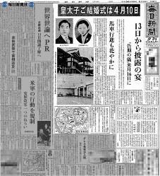 ご結婚式は4月10日に決定。馬車行列(パレード)計画や各儀式の順序や説明などを掲載=1959年(昭和34年)2月10日毎日新聞夕刊