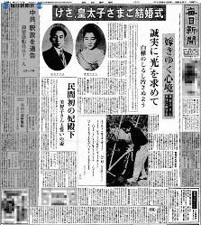 毎日新聞社会部・清水一郎記者に美智子さまは便せん3枚の手紙を寄せた。自分のペースで堅実に歩んでいくこと、婚約期間中、皇太子さまに励まされたことのうれしさを伝えた。また、美智子さまのお印である白樺の若木3本をご実家の正田邸の庭に植えた=1959年(昭和34年)4月10日毎日新聞朝刊