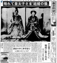 夕刊1面を大きく飾った「結婚の儀」の写真。平安朝の昔をしのぶ晴れ姿で約12分ほどの儀式に臨み、民間人の美智子さまは「皇太子明仁親王妃美智子殿下」となった=1959年(昭和34年)4月10日毎日新聞夕刊