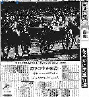 皇太子旗をひるがえした馬車が二重橋にさしかかると、皇居前広場に集まった11万人の人々が大きくどよめいた。沿道からの万歳や拍手にお二人は手を振り、顔を見合わせニッコリ。いかにも仲むつまじく幸福そうな様子だった=1959年(昭和34年)4月10日毎日新聞第二夕刊
