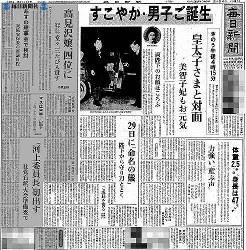 第1子となる浩宮さま(現在の皇太子徳仁親王)が宮内庁病院で誕生。体重は2.5キロと標準よりやや小さかったが、大きく元気な産声をあげたという=1960年(昭和35年)2月24日毎日新聞朝刊