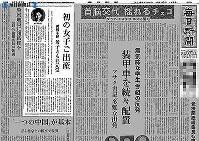 初めての女のお子さまとなる紀宮清子内親王(現在の黒田清子さん)をご出産=1969年(昭和44年)4月19日毎日新聞朝刊