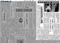 ご結婚25年の銀婚式を迎えた皇太子さまと美智子さま。会見で「互いに何点差し上げられますか」との質問に、皇太子さまは「点をつけるのは難しいけれど、努力賞を」、美智子さまは「殿下のお導きがなかったら、私は何もできませんでした。差し上げるとしたら感謝状を……」と答えた=1984年(昭和59年)4月10日毎日新聞朝刊