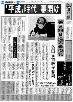 「平成」時代が幕を開ける。新天皇はさっそく執務を始められ、書類に「明仁」と毛筆で署名をされた=1989年(平成元年)1月8日毎日新聞