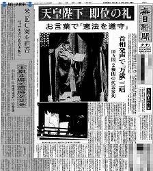 天皇陛下の即位を披露する「即位の礼」が行われる。約2500人の参列者を前に、天皇陛下は「憲法を順守し、日本国及び日本国民の象徴としての勤めを果たす」と誓いを述べられた=1990年(平成2年)11月12日毎日新聞夕刊