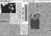 阪神大震災の被災者を見舞う両陛下。83歳の男性が「陛下、よろしゅうお願いします」と訴えると天皇陛下は「うん」とうなずかれたという。また、子供の前にひざをつき「早く学校に行きたいね」と語りかけ、起き上がろうとしたお年寄りには「そのままでいてください」と手伝う場面も見られた=1995年(平成7年)1月31日毎日新聞大阪本社夕刊