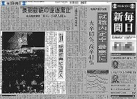 天皇陛下即位10年を祝う政府主催の祝賀式典に約3万人が集まる。陛下は「心をこめて即位10年を祝ってくれたことを感謝いたします。どうもありがとう」とあいさつ=1999年(平成11年)11月13日毎日新聞朝刊
