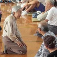 天皇陛下が新潟中越沖地震の避難住民らを訪問、お年寄りらに語りかけて励ます=新潟県刈羽村で2007年(平成19年)8月8日午後3時57分、代表撮影