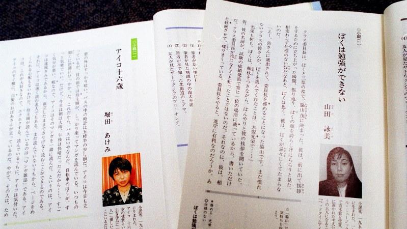 2001年度の教科書検定で意見が付き、差し替えられた山田詠美さんの作品「ぼくは勉強ができない」が載った申請本(右)と検定決定後の教科書