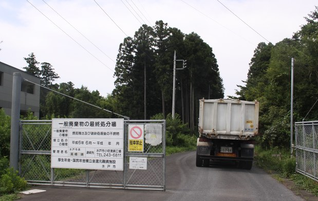 水戸 市 ゴミ 処理 場