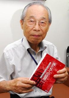 「孫たちへの証言」第29集を手にする福山琢磨さん=大阪市天王寺区で、平川哲也撮影