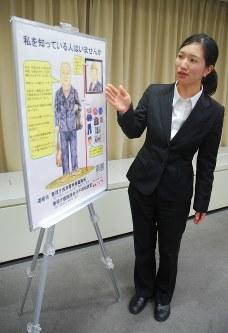 警視庁が新たに作成し、身元不明相談所に設置するパネル=千代田区で