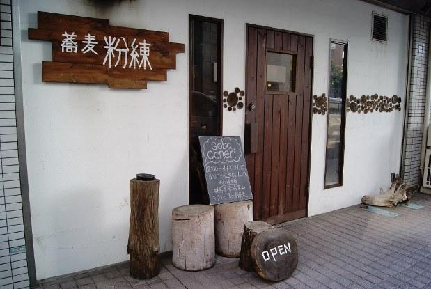 店舗は白の塗り壁に木の温かみをプラスしたしゃれたデザイン