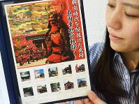 販売が始まった真田幸村にちなむオリジナル切手シート=和歌山県九度山町で、松野和生撮影