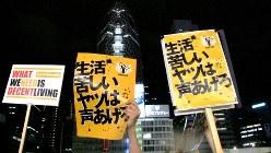 女子高生へのバッシングに抗議するため東京都内で開かれたデモ=JR新宿駅前で2016年8月27日、戸嶋誠司撮影