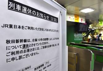 台風10号:秋田新幹線 盛岡−秋田...