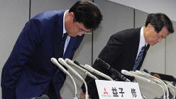 記者会見で頭を下げる三菱自動車の益子修会長兼社長(左)=2016年8月30日、北山夏帆撮影