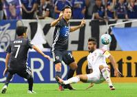 【日本―UAE】前半、吉田(中央)がファウルを取られUAEに同点弾につながるFKを与える=埼玉スタジアムで2016年9月1日、宮間俊樹撮影