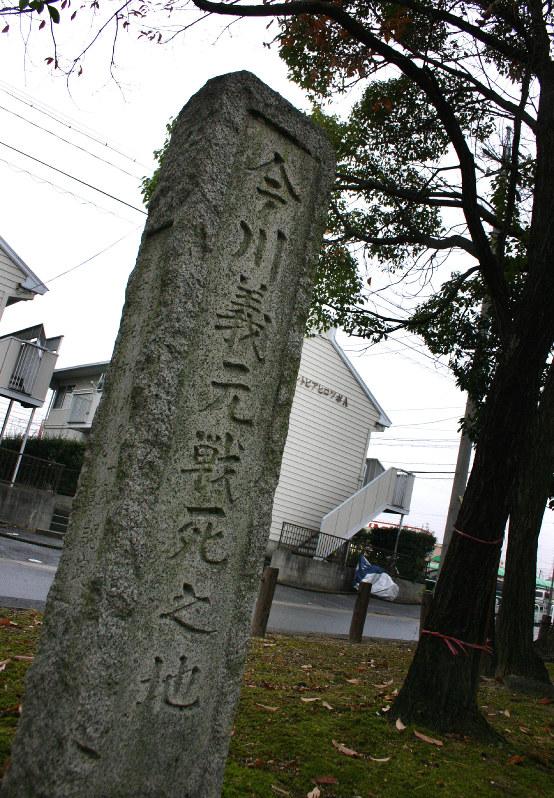 「今川義元戦死之地」の碑=桶狭間古戦場公園で2007年12月11日、鮫島弘樹撮影