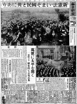 日本国憲法公布を報じた毎日新聞の1946年11月4日朝刊1面