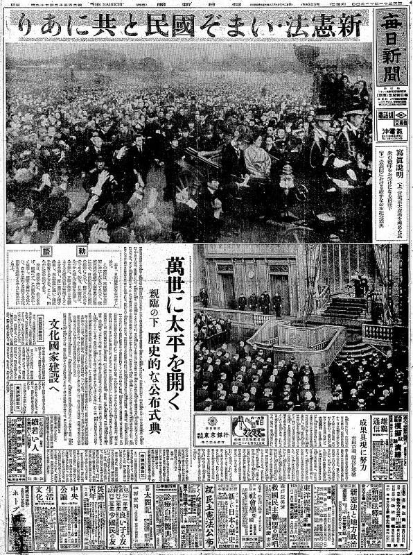 Listening:<毎日新聞1946>新憲法制定 政府試案、時代 ...