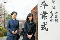学習院女子高等科の卒業式を迎え、紀子さまとともに写真に納まる佳子さま=東京都新宿区で2013年3月22日午前(代表撮影)