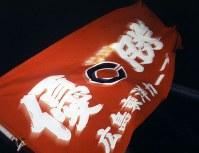 広島カープがリーグ優勝 優勝の二文字を染め抜いた広島カープの大応援団旗=広島市民球場で1979年9月撮影