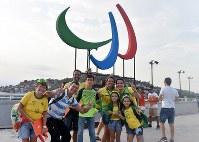開会式を前にパラリンピックのシンボルマーク、スリー・アギトスを背景に記念撮影する家族連れ=リオデジャネイロのマラカナン競技場で2016年9月7日午後4時59分、徳野仁子撮影