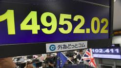 1万5000円割れした日経平均株価を示す電光掲示板=東京都港区で2016年6月24日、内藤絵美撮影