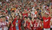 【巨人―広島】リーグ優勝を決めた広島の選手たちに声援を送るスタンドのファン=東京ドームで2016年9月10日、長谷川直亮撮影