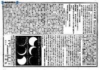 各地の第一報と、東京での様子を伝えた紙面=1887(明治20)年8月20日、東京日日新聞付録