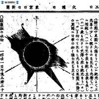 内務省に寄せられたコロナの図の一つ。特に優秀とのことで紙面でも紹介=1887(明治20)年8月23日、東京日日新聞