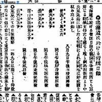 1896(明治29)年8月11日、北海道北部で皆既日食が見られたが、当日の各測候所の速報によると釧路では見られたものの、厚岸、根室は曇り、網走は雷雨、紋別も曇りで観測できなかったようである=1896(明治29)年8月11日、東京日日新聞