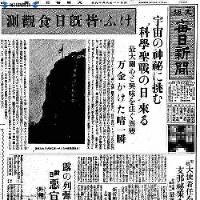 """1936(昭和11)年6月19日、北海道北東部での皆既日食当日の紙面。「日食の科学的観測が始まって70年、観測の条件においては千載一遇ともいうべき恵まれたものであるが、しかもなおすべてを託するはわずかに""""2分間""""である。文字通り運を天に任せてこの瞬間を待つ真摯(しんし)な科学者の情熱を思えば、ただ晴れよ!とばかりに祈らずにはおれない」=1936(昭和11)年6月19日、大阪毎日新聞朝刊"""
