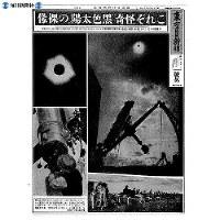 6月19日に女満別で撮影された皆既日食の様子を伝える翌日発行の号外。この写真は女満別から仙台まで飛行機で運ばれ、仙台から東京までは汽車で送られた=1936(昭和11)年6月20日、東京日日新聞号外