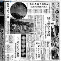 日食が観測できた都内の様子から。「上野の科学博物館では屋上の20ミリ望遠鏡を一般に開放して日食を公開したが、日曜日の行楽を兼ねた観衆約8000名が午前8時の開館と同時に殺到」「昼過ぎの帝都はどこへ行っても色ガラス片手の天文ファンで大にぎわい」「観測用メガネを1個20銭で売る人も。4年前の北海道の日食の時の売れ残りをストックしてこの日を待った」=1941(昭和16)年9月22日、東京日日新聞朝刊