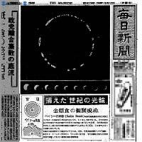 礼文島で見られた金環食の様子を伝える翌日の紙面。この時の金環食は極めて皆既日食に近く、太陽と月が重なったときに輪を描くには至らず、図のように月の表面のわずかな谷間から太陽の光が数珠のように見える「ベイリーの数珠」という現象が見られた=1948(昭和23)年5月10日、毎日新聞朝刊
