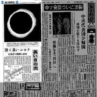 46年前に国内で観測された皆既日食。明け方に北海道で観測された「黒い日の出」。皆既の時間は日の出の一瞬、わずか20秒程であったが、この瞬間を撮ろうと網走の海岸には4000人ものアマチュアカメラマンが訪れた=1963(昭和38)年7月21日、毎日新聞夕刊