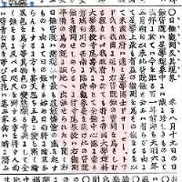 皆既日食の観測のため、アメリカ政府はトッド博士を日本に派遣。日本政府も帝国大学理科大学教授の寺尾壽氏に白川(現・白河)で皆既日食の観測を命じた(記事中、天明5年五月朔日は正月朔日の誤り)=1887(明治20)年7月23日、東京日日新聞