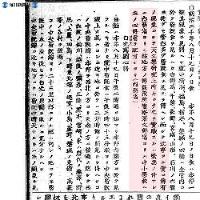1887(明治20)年8月19日の皆既日食に併せて内務省が発表した「白光(コロナ)写図心得」。新潟、福島、栃木、茨城など皆既日食が見える地域に住む人々にコロナの様子をスケッチするようにとの通達があった=1887(明治20)年8月6日、東京日日新聞